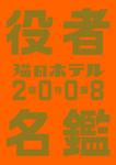 hyou1_4_0417のコピー.jpg